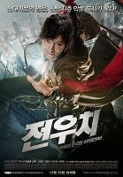 Tiểu quái Jeonwoochi