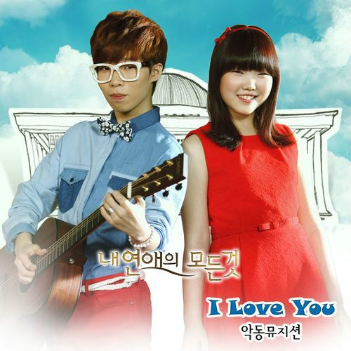 [Single] Akdong Musician - All About My Romance OST Part.3